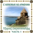 Армянская - Кочари