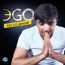 Эго (Эgo)  -  Люби пацана (Не со мной 2016)