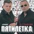 Группа ПЯТИЛЕТКА  - Колея дорога