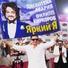 Дискотека авария филипп киркоров