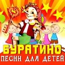 кф Приключения Буратино - Бу-ра-ти-но!!!