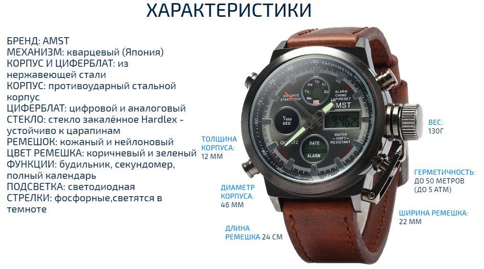 Часы АМСТ 3003, цена 2790 руб. характеристики: водонепроницаемые 5 атм, ударопрочные, кварцевые