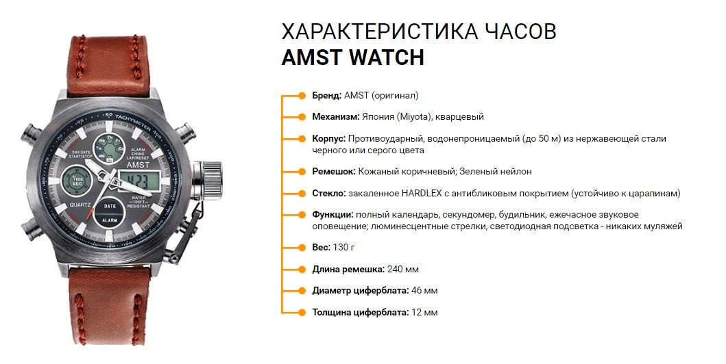 часы АМСТ за 2790 руб. доставка СПб, Москва 1-3 дня курьер, самовывоз, другие регионы почта до 10 дней.