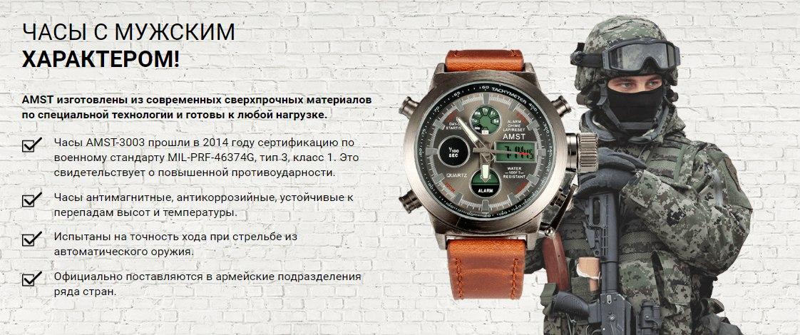 Часы AMST 3003 оригинал