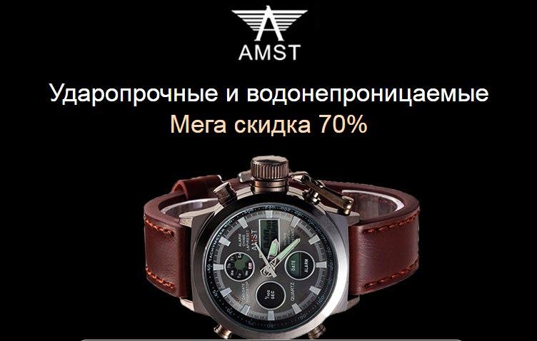 Мужские военные часы AMST - 3003 со скидкой 70% купить без предоплаты, самовывоз, курьер