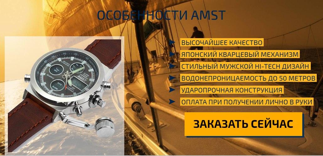 Военные часы АМСТ 3003, цена 2790 руб, доставка 1-10 дней по РФ. МСК и СПб 1-3 дня.