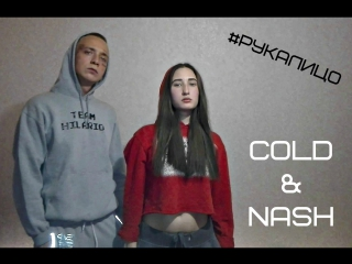 Скруджи - Рукалицо (cover by Cold and Nash)