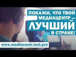 Конкурс на лучший медиацентр | Международная ассоциация студенческого телевидения