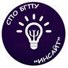 """Студенческий педагогический отряд БГПУ """"Инсайт"""""""