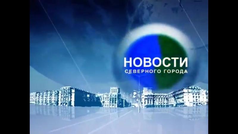 Конечная заставка Новостей СГ (СГ-РЕН ТВ-Норильск (КК, г. Норильск), 2008-2015)
