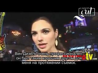 «Форсаж 4»_ интервью Галь на премьере фильма в Лос-Анджелесе [Rus Sub]