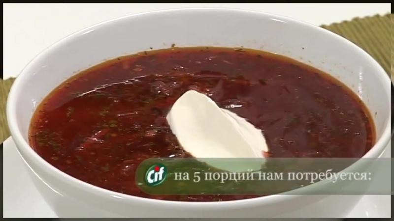 Видеорецепт как приготовить БОРЩ с говядиной