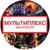 Кинотеатр МУЛЬТИПЛЕКС Симферополь