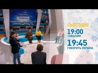 18-летний папа для взрослого сына | Говорит Украина