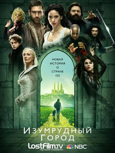 Изумрудный город 1 сезон 1-10 серия LostFilm | Emerald City