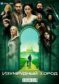 Изумрудный город 1 сезон 1-3 серия IdeaFilm | Emerald City