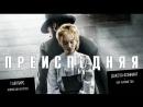 Пpeиcпoдняя (2016) BDRip [ FilmDay]