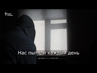 Рассказ сбежавшего из тюрьмы для геев в Чечне
