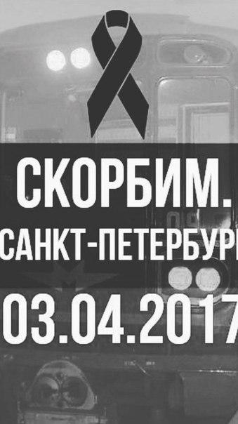 В связи со случившимся в Санкт-Петербурге 03.04.17, объявляем в группе