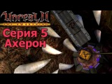 Unreal II: The Awakening - Прохождение. Серия 5 - Ахерон