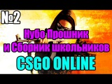 CSGO ONLINE №2 Нубо Прошник и Сборник Школьников