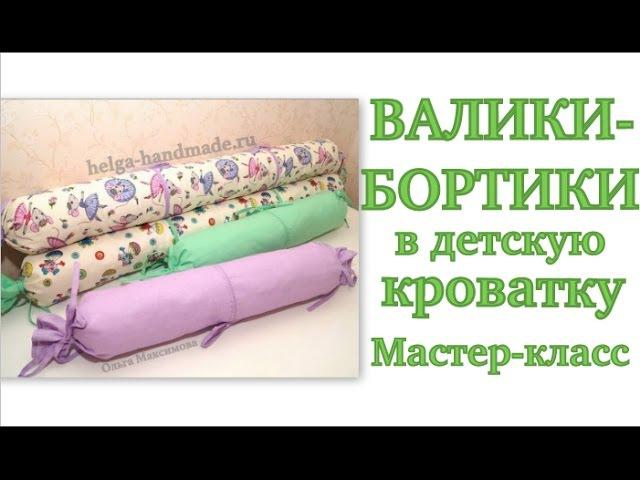 Валики-БОРТИКИ В ДЕТСКУЮ КРОВАТКУ своими руками. Мастер-класс DIY