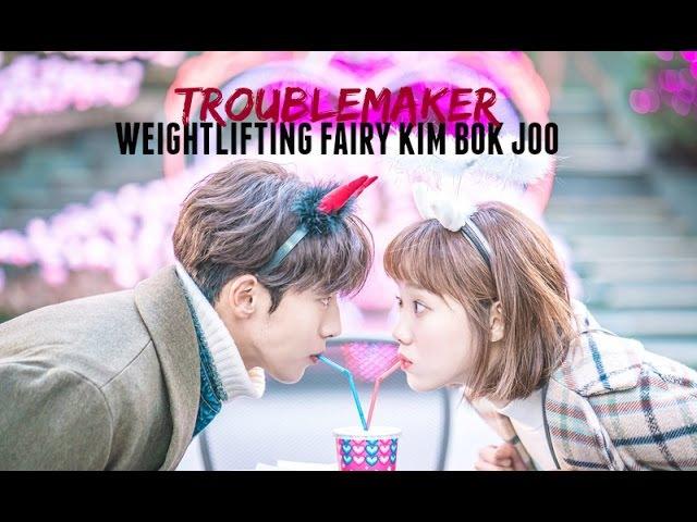 T͙r͙o͙u͙b͙l͙e͙m͙a͙k͙e͙r͙: Bok Joo x Joon Hyung 역도요정 김복주 [HUMOR]