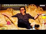Рома Жуков - Я автор твоей любви (Премьера песни 2016)