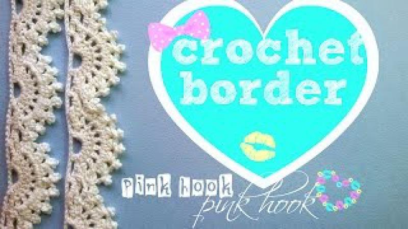 Кайма крючком/Crochet border/حبك