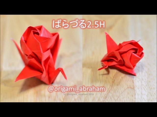 【折り紙】薔薇鶴の作り方(ばらづる2.5H) origami tutorial of crane rose 2.5H