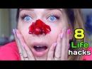 8 ЛайфХаков, которые изменят жизнь девушек /BEAUTY LIFE HACKS Tanya StreLove