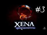 Xena Warrior Princess for PS1. Серия 3  Габриэлька круче Зены Оо