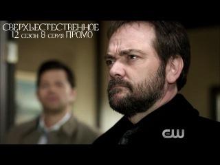 Сверхъестественное 12 сезон 8 серия
