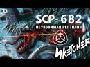 Time Lapse Painting SCP-682 - Неуязвимая рептилия