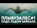 ПЛЫВУЗАЛЕС 1 | Подо льдом Байкала | Beneath the ice of Lake Baikal