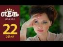 Отель Элеон - 1-я серия 2-й сезон 22 серия - русская комедия HD