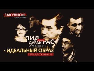 Пид..рас, дурак и фашист - идеальный образ президента Украины (Закулисье / Руслан Осташко)