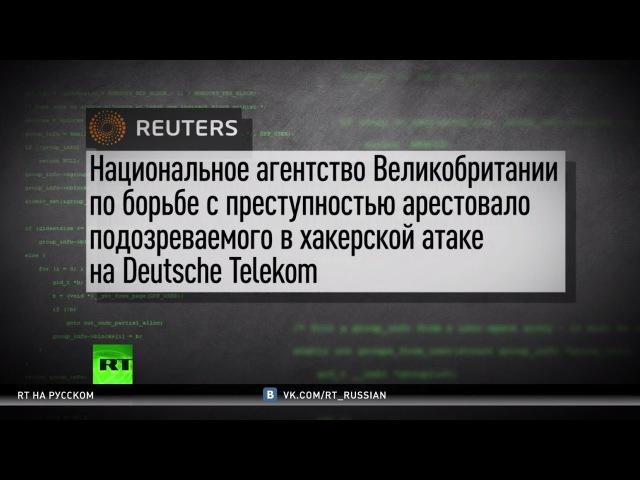 Русские хакеры ни при чем — виновным во взломе немецкой компании оказался британец