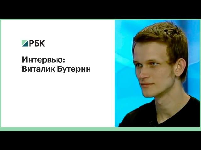 Интервью Виталик Бутерин