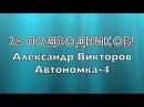 За Подводников!- Александр Викторов (Автономка-4)