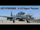 ШТУРМОВИКИ A-29 Super Tucano - ПОЛЕТЫ В АФГАНИСТАНЕ