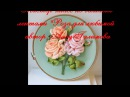 Самый подробный мастер класс по Вышивке лентами розы embroider a ribbon rose 如何绣带玫瑰 роза из лент