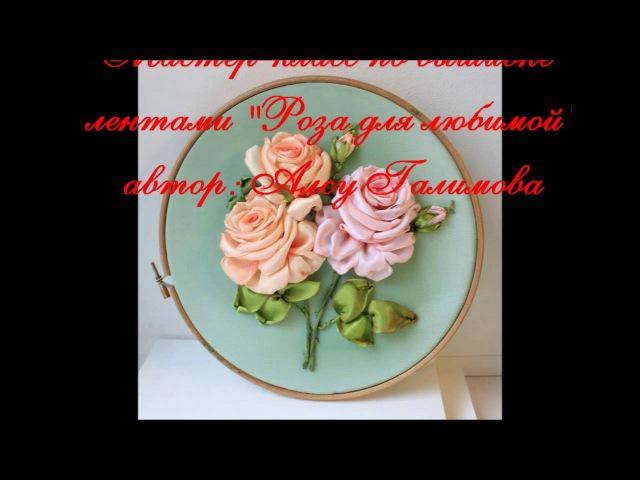 Самый подробный мастер-класс по Вышивке лентами розы embroider a ribbon rose 如何绣带玫瑰 роз...