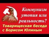 Борис Юлин Коммунизм утопия или реальность