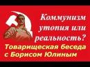 Борис Юлин Коммунизм утопия или реальность ☭ Мы из СССР ☆ Эксплуатация угнетение ☭ Пролетариат