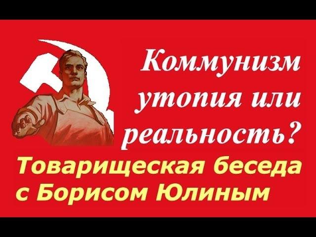 Борис Юлин: Коммунизм утопия или реальность? ☭ Мы из СССР! ☆ Эксплуатация, угнетение ☭ Пролетариат