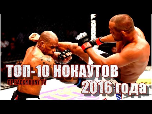 ТОП-10 НОКАУТОВ 2016 ГОДА В UFC (RUS) njg-10 yjrfenjd 2016 ujlf d ufc (rus)
