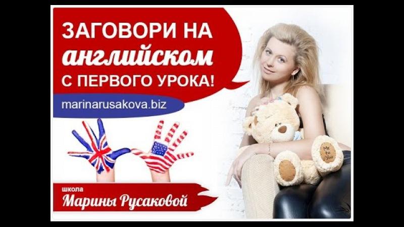 Английский язык с Мариной Русаковой. Скринкаст 3