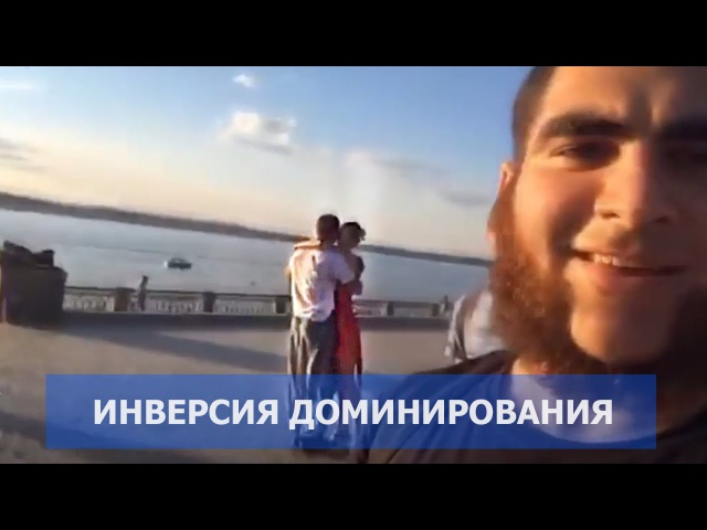 Инверсия доминирования. Перископ Арсен Маркаряна
