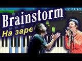 Brainstorm - На заре (на пианино Synthesia)